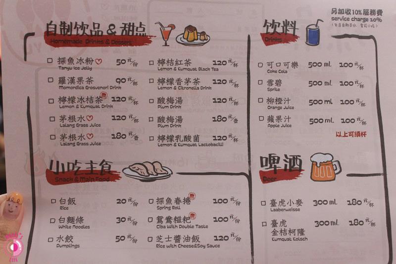 探魚台中菜單