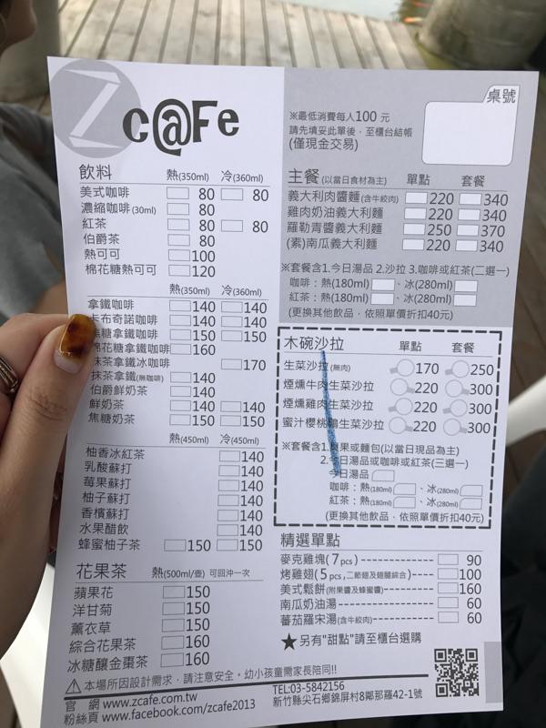 Z cafe菜單