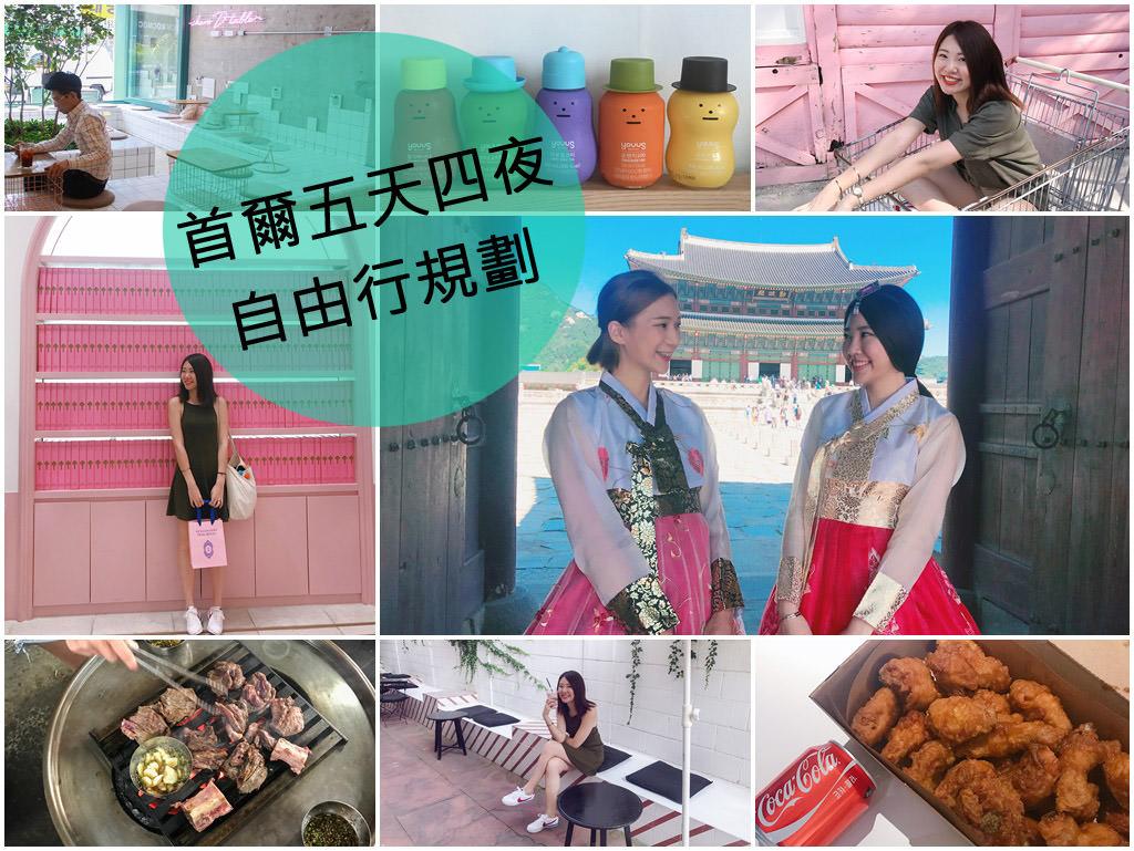 首爾自由行景點|花費&五天四夜行程 姊妹的首爾自由行行程規劃-逛弘大 買球鞋 還有朝聖粉紅首爾咖啡廳!
