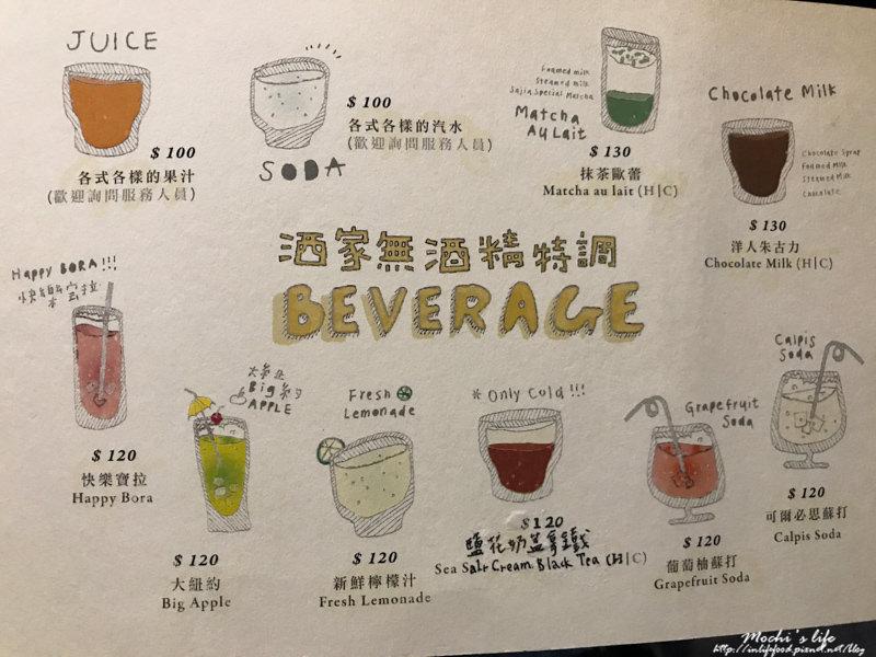 台北特色酒吧