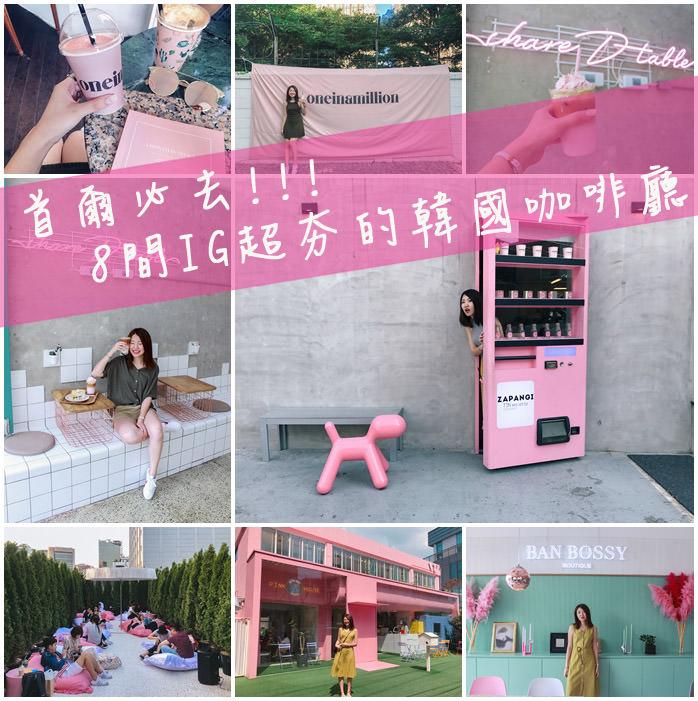 首爾ig打卡|粉紅控必收藏!!首爾必去IG超紅的8間「首爾咖啡廳」 粉紅咖啡廳、販賣機咖啡廳、澡堂咖啡廳