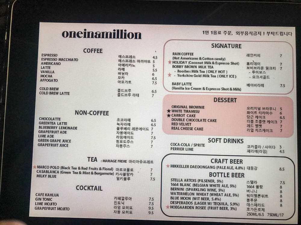 oneinamillion菜單