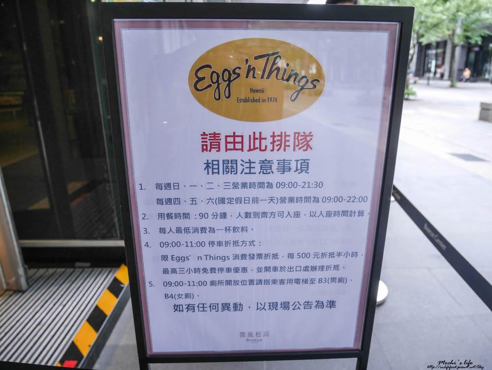 eggs 'n things 台北微風松高店