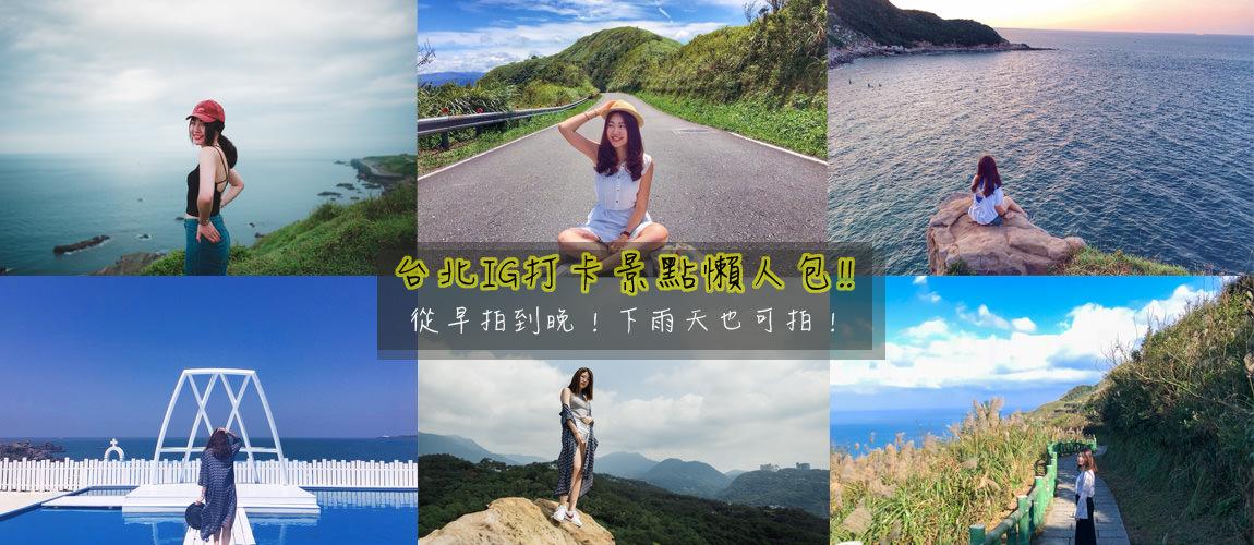 2018台北ig打卡點懶人包