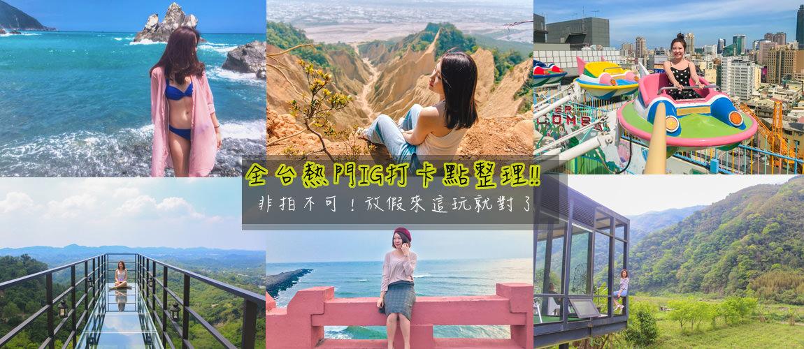 2018台灣IG打卡點懶人包