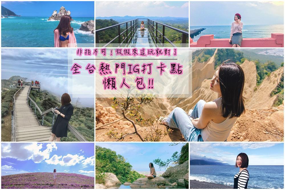 2018台灣IG打卡景點|非拍不可!!全台熱門打卡景點,放假來這玩就對了