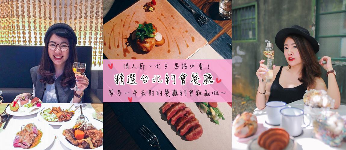 台北情人節餐廳推薦/約會餐廳