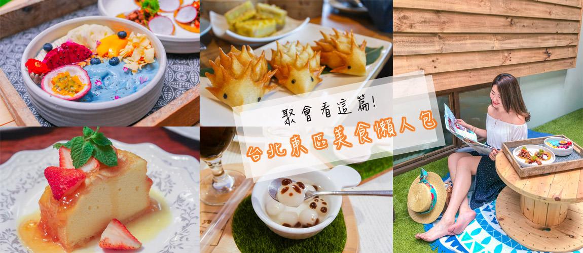台北東區美食懶人包|聚會看這篇!精選忠孝敦化站美食、忠孝復興站餐廳推薦