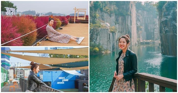 首爾近郊一日遊|夢幻波波草一日遊楊州Nari 公園+抱川藝術谷+首爾林貨櫃屋