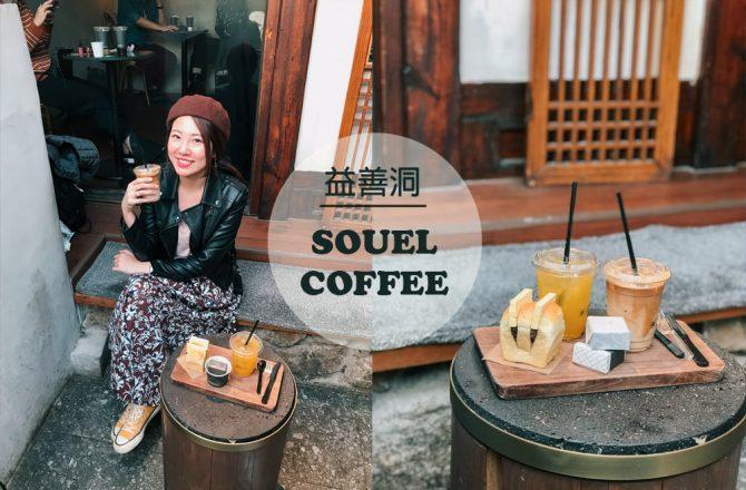 益善洞咖啡廳 SEOUL COFFEE:道地!超有特色復古韓屋咖啡廳,隱藏版可愛方塊冰淇淋@鍾路三街站
