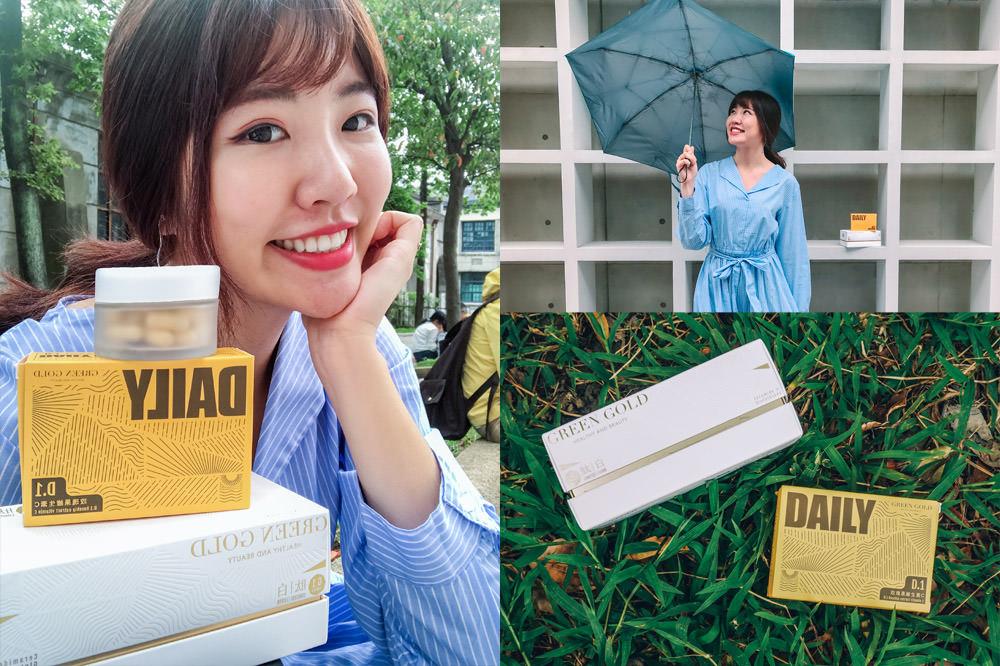 亮白保養推薦|台灣綠金GREEN GOLD:肽白&玫瑰果膠囊,體內打造抗紫外線為夏天做準備!