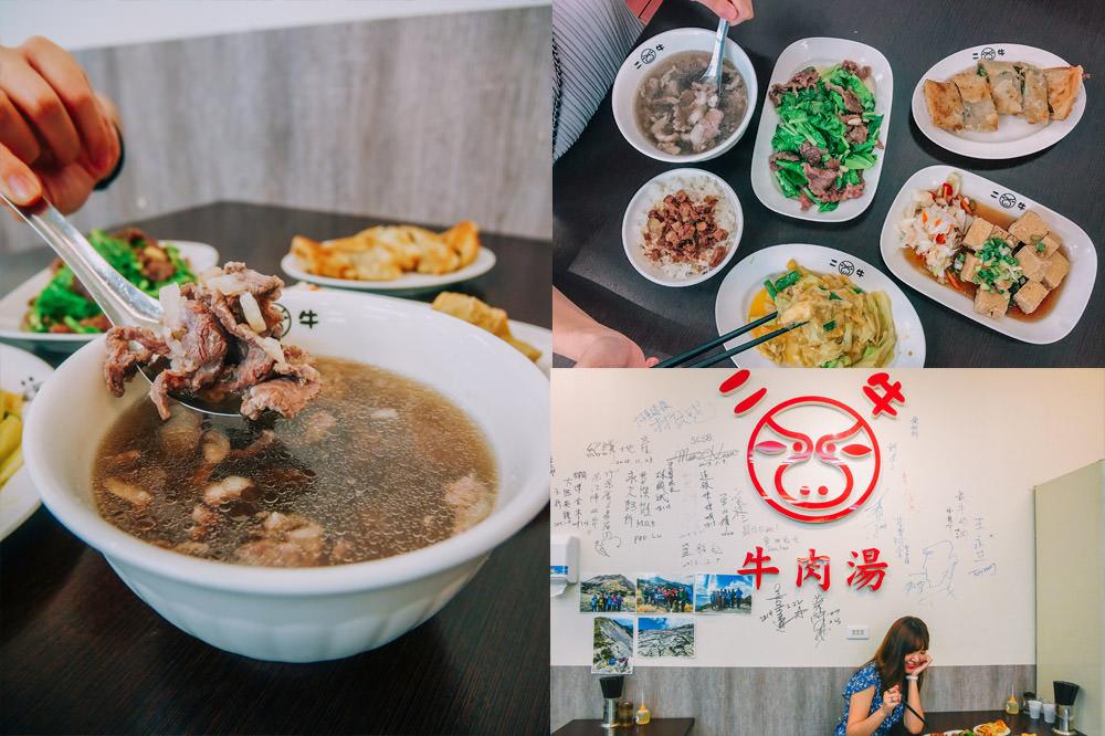 台南安平牛肉湯|二牛牛肉湯:免排隊的溫體鮮甜牛肉湯~冷氣飲料免費暢飲