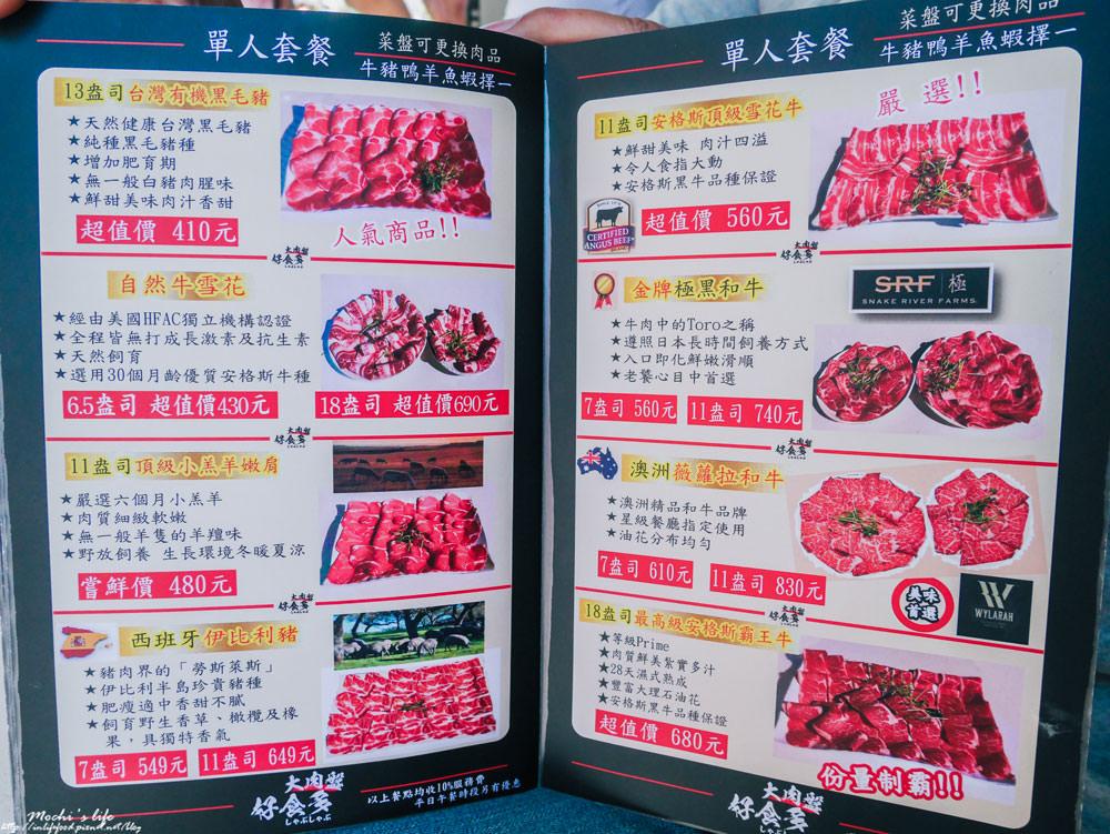 台北肉多火鍋推薦