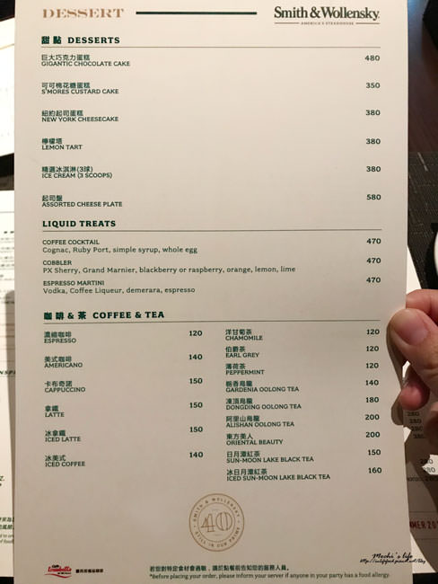 史密斯華倫斯基牛排館smith & wollensky taipei菜單