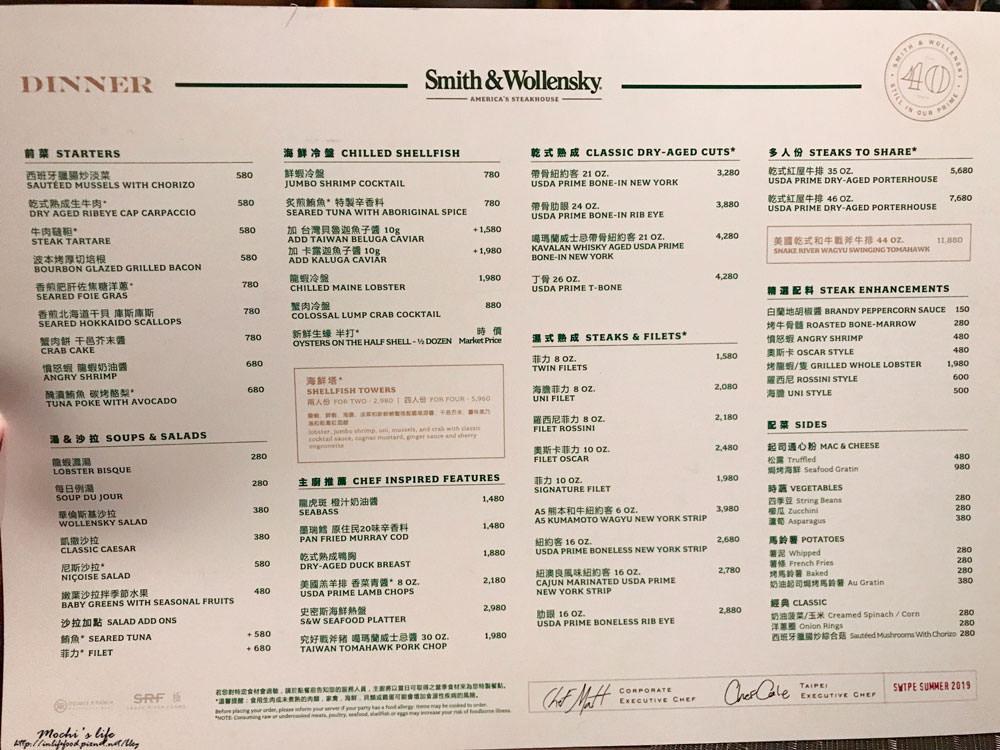 史密斯華倫斯基牛排館價位