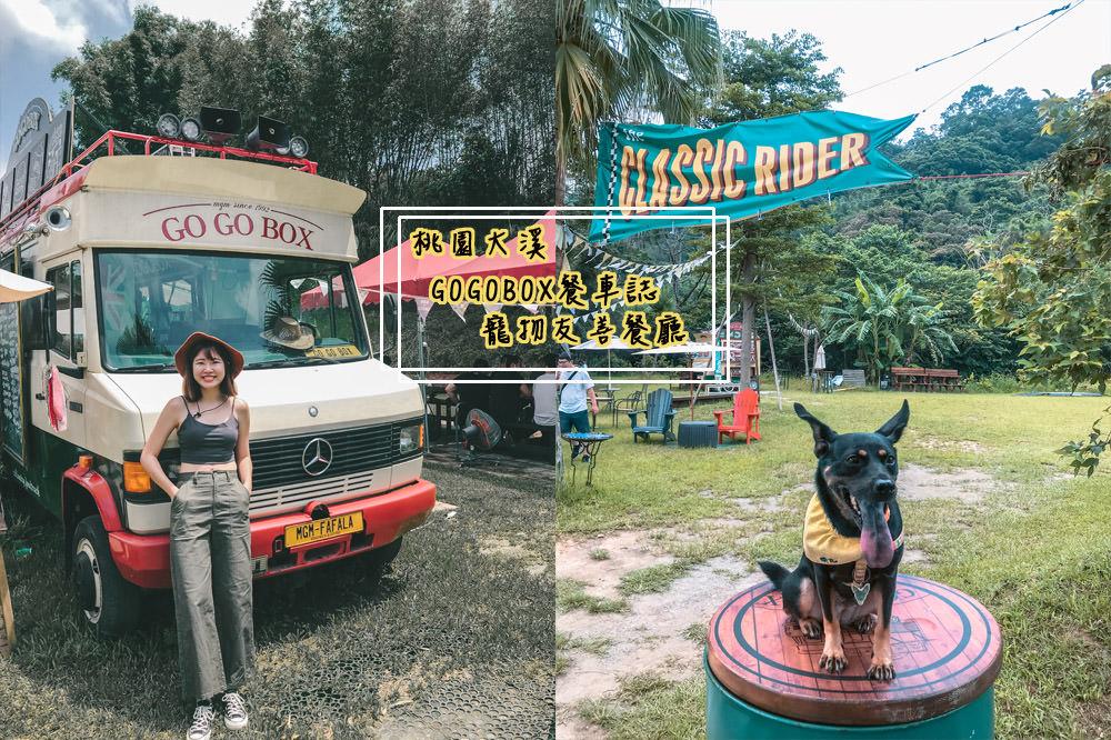 桃園大溪美食餐車 GOGOBOX餐車誌:IG美式鄉村餐車,帶寵物跟小朋友周末來跑跑吧!