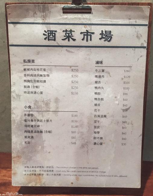 酒菜市場菜單