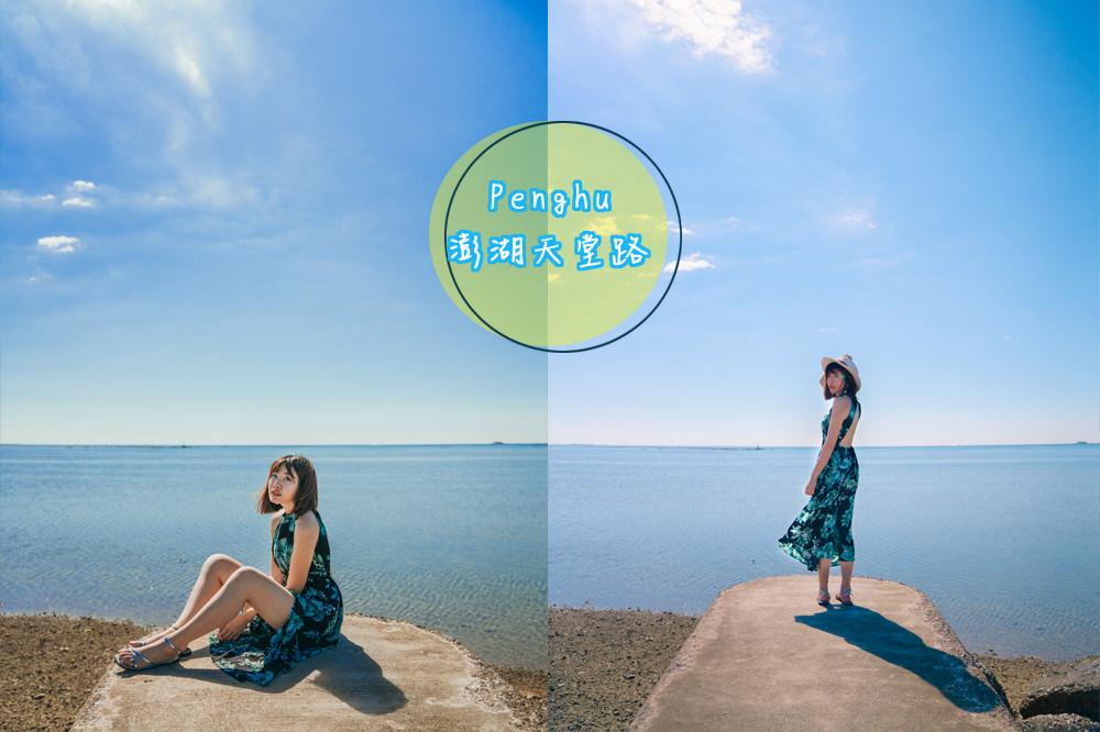 澎湖IG秘境|後寮天堂路:蜿蜒入海一望無際的藍,但一定要看潮汐表啊!