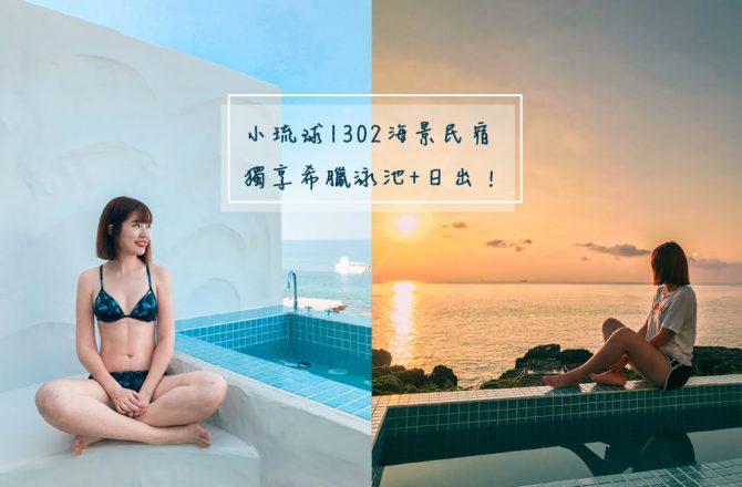 小琉球海景寵物民宿|1302民宿:大推薦~獨享地中海希臘泳池!可包棟 寵物也可入住的星空海景民宿!