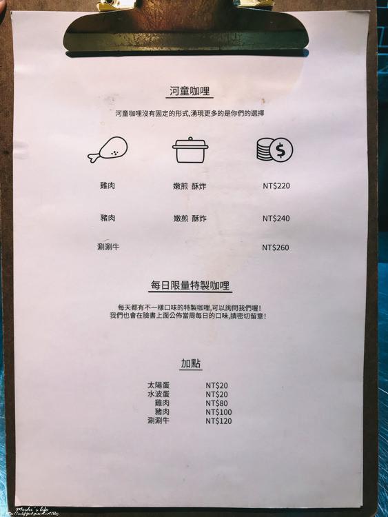 河童咖哩菜單