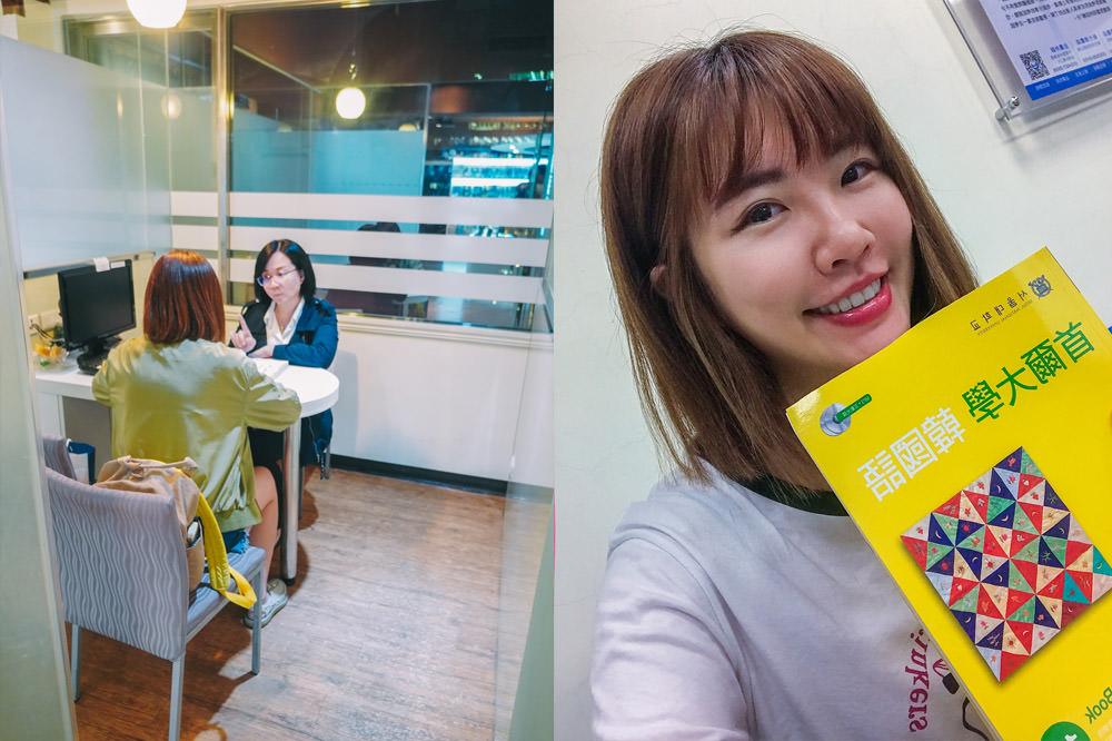 台北韓文補習班推薦|英代外語:板橋分校韓文課程心得分享,空間環境超舒適