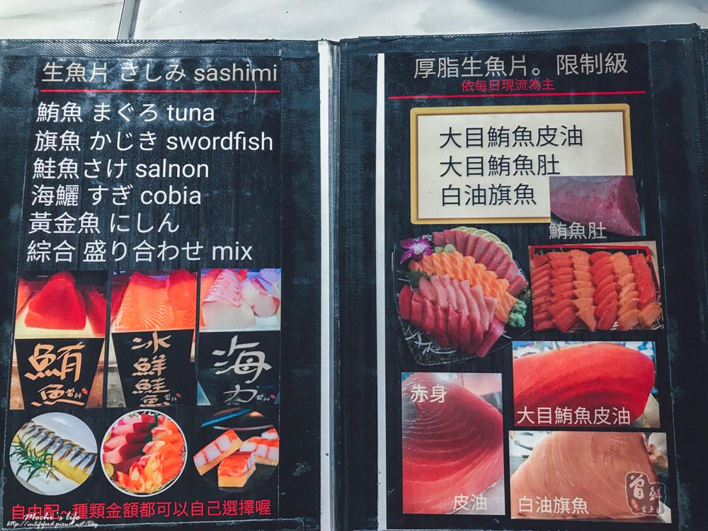 曾鮮生魚片電話