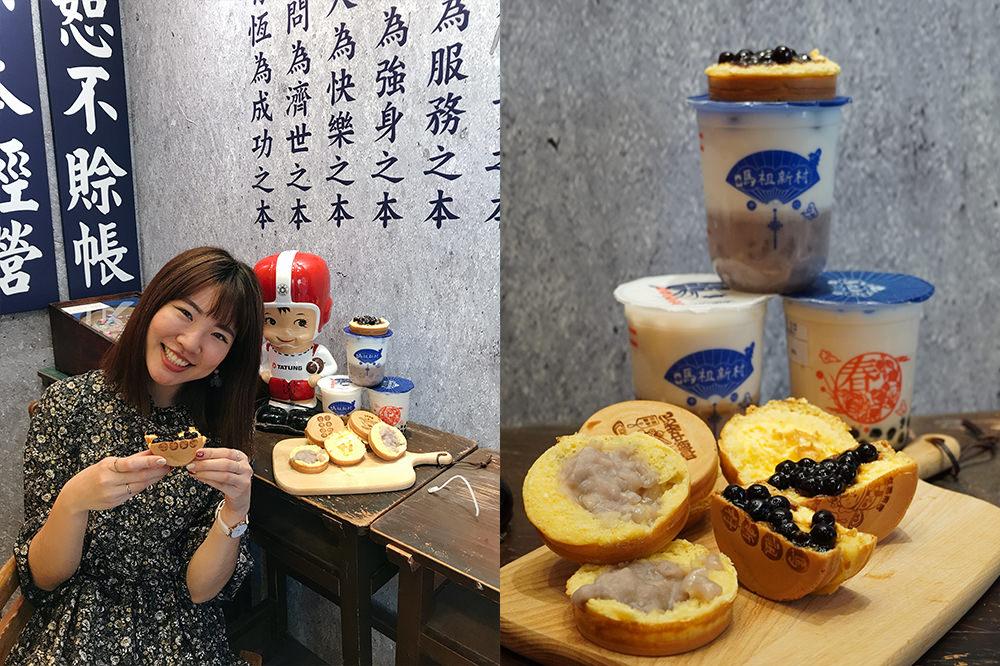 台北車站車輪餅飲料|馬祖新村:超爆漿!中壢人氣車輪餅來台北開店啦~芋頭珍珠控必吃!