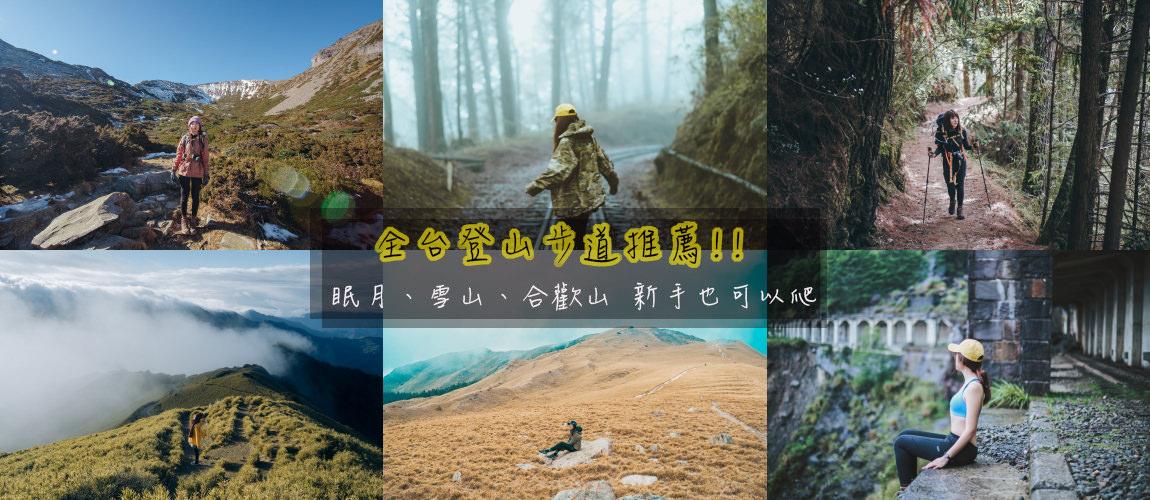 台灣登山步道推薦
