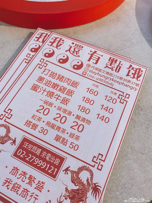 內湖站平價美食