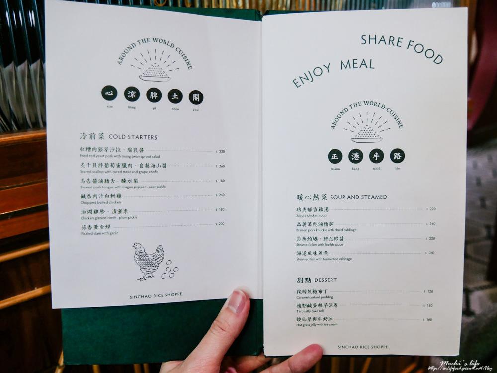 市政府中式料理