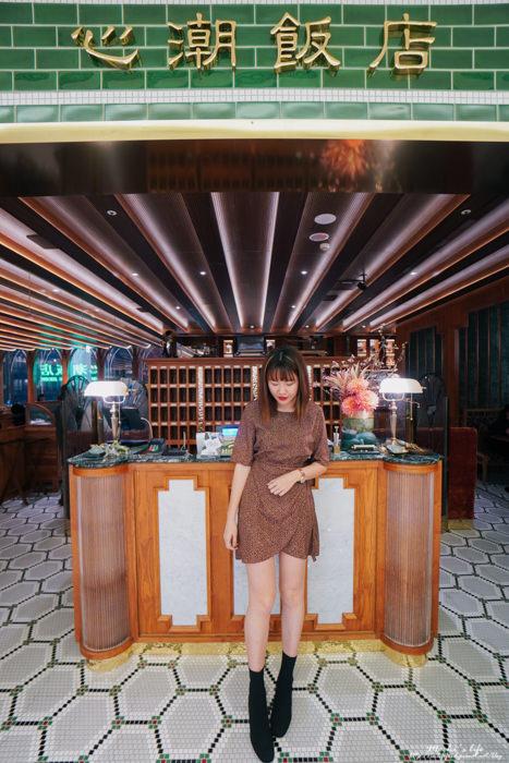 心潮飯店menu
