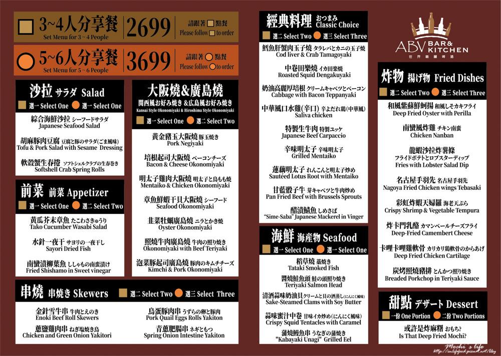 ABV日式居酒館菜單