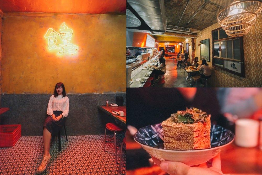 大安站美食|饞食坊:搬家後二訪,台味十足的文青台式居酒屋@捷運大安站