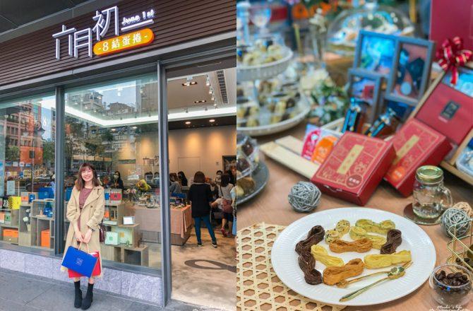 台北伴手禮推薦|六月初一:台中人氣8結蛋捲來台北開店啦~大推海苔口味跟肉酥酥@捷運東門站