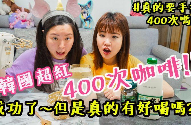 超簡單!一次成功韓國爆紅的400次咖啡食譜!零失敗便宜超美的韓國網紅咖啡