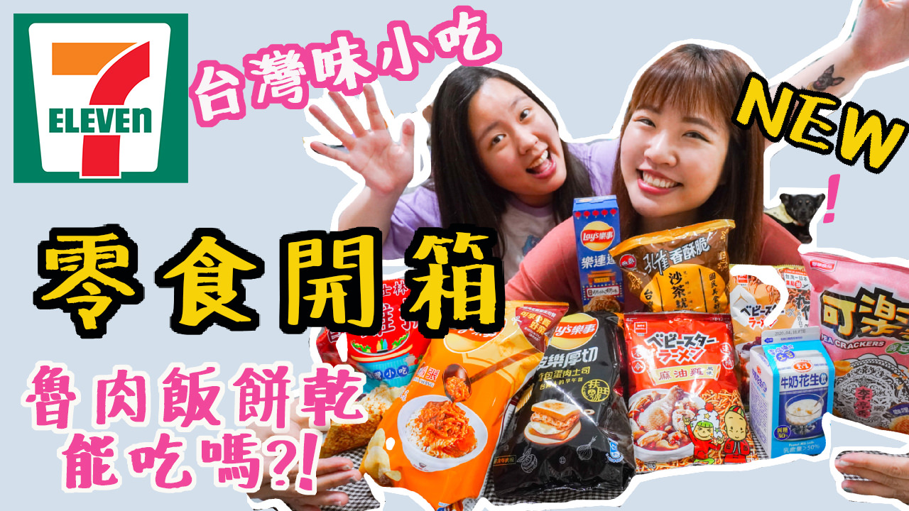 7-11獨家零食開箱!滷肉飯餅乾、雞排餅乾,台灣小吃變餅乾好吃嗎?!