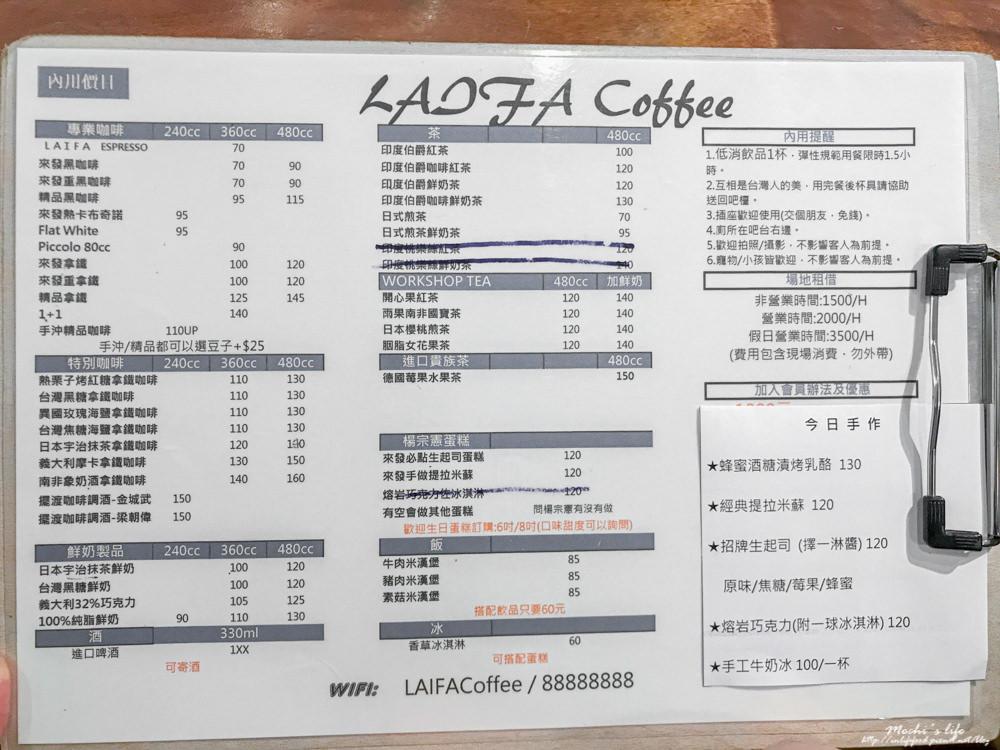 來發咖啡所菜單