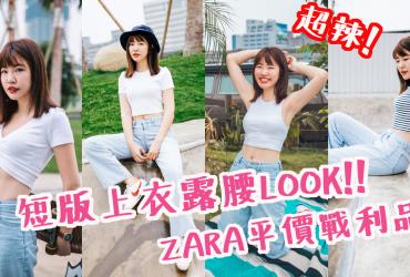 夏日穿搭|顯瘦又可拉長比例必備的短版上衣!ZARA平價上衣開箱分享