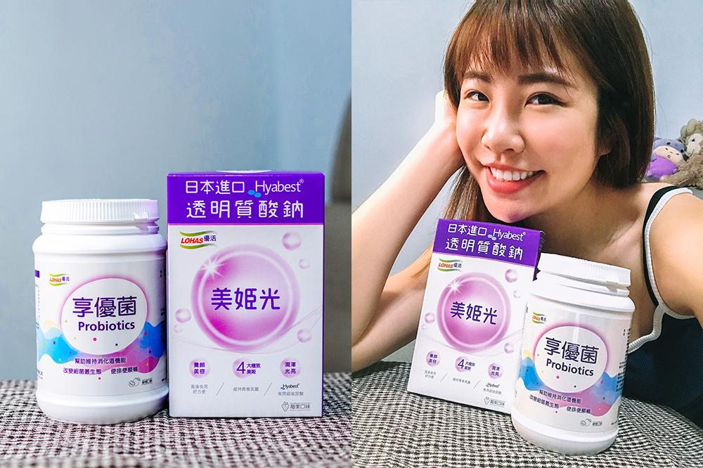 女生日常保養|美肌光透明質酸鈉粉(食用級玻尿酸) +益生菌:從體內做保養,比擦保養品有感!