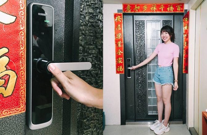 電子鎖安裝推薦 中保無限+電子鎖:超方便又安全!外宿租屋必備