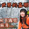 嘉明湖下雪?!戒茂斯上嘉明湖三天兩夜行程難度分享,抽不到山屋的路線!