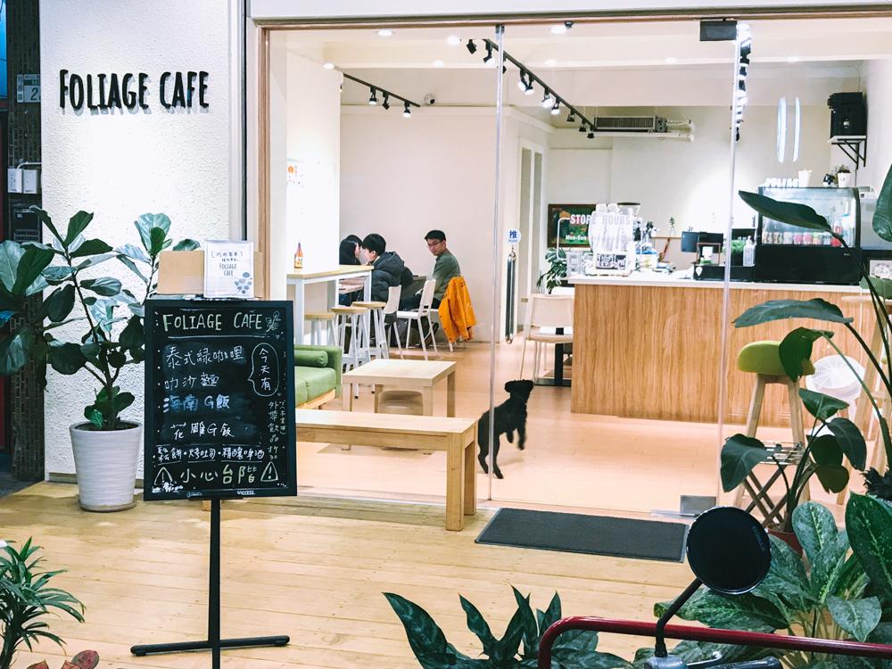 FOLIAGE CAFE