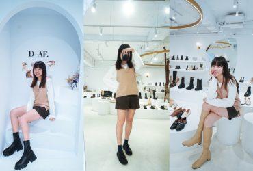 長腿靴子穿搭|全台最美D+AF東區實體門市!長靴、厚底靴、切爾西靴穿搭,顯瘦一次分享!