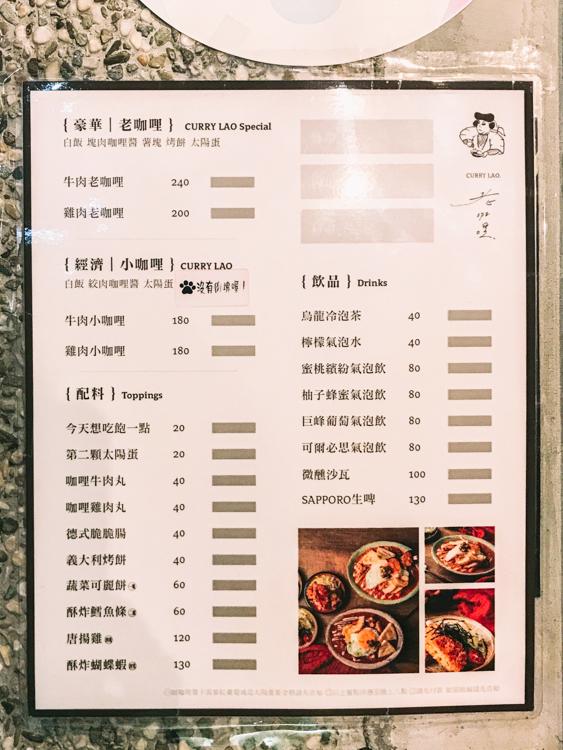 台北咖哩推薦,老咖哩,六張犁站美食,大安區咖哩推薦,老咖哩菜單