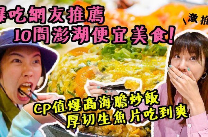 澎湖必吃10間美食口袋名單!花火節吃起來~CP值爆表超浮誇海膽炒飯+生魚片吃到爽!