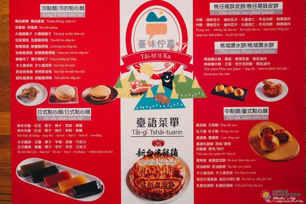 半畝田北方麵食館,臺味佇嘉,樂檸短褲餐廳,新台灣餅舖,嘉義排隊美食,嘉義必吃