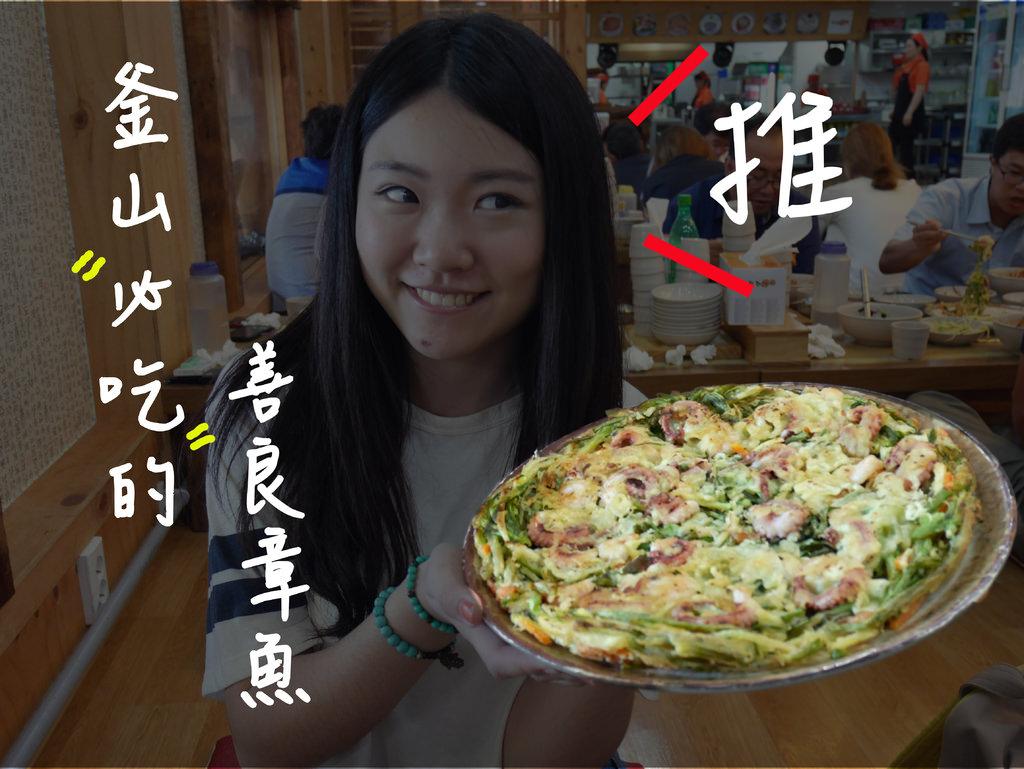 釜山必吃美食▌此趟釜山行最好吃的「善良章魚」!!跟PIZZA大的海鮮章魚煎餅,建議多人吃@大淵站三號出口