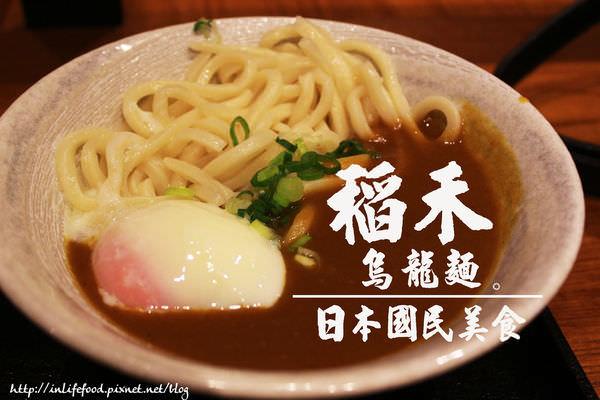 40稻禾-2