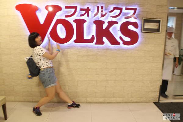 台北松山 ▌「VOLKS沃克牛排」:日本最大牛排連鎖餐館×白金級美國牛肉(南京復興站)