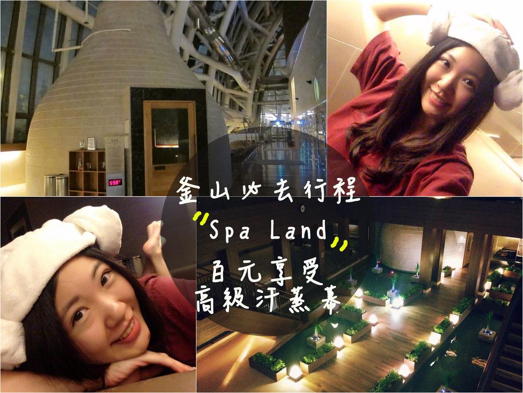 釜山旅遊▌必去行程!「Spa Land」:百元享受超高級汗蒸幕,雖然害羞可是好舒服好值得@Centum City站、新世界百貨裡(2015價目表)